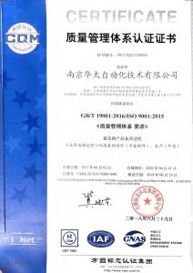南京华太ISO9001(2018)